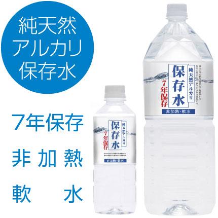 非常用保存飲料水