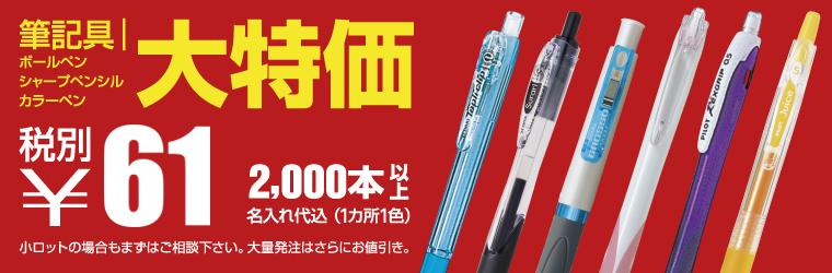 大特価税別¥58